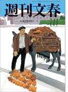 週刊文春 6月22日号