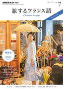 NHKテレビ 旅するフランス語 2017年7月号(NHKテキスト)