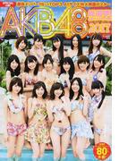 AKB48総選挙!水着サプライズ発表2017 AKB48スペシャルムック