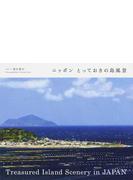 ニッポンとっておきの島風景