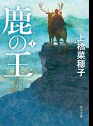 【全1-4セット】鹿の王(角川文庫)