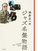 油井正一のジャズ名盤物語 Basic collection 126