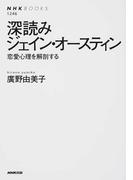 深読みジェイン・オースティン 恋愛心理を解剖する (NHKブックス)(NHKブックス)