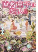 座敷童子の代理人 5 (メディアワークス文庫)
