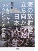 海の放射能に立ち向かった日本人 ビキニからフクシマへの伝言
