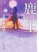 鹿の王 3