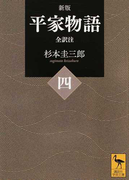 平家物語 全訳注 新版 4