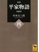 平家物語 全訳注 新版 4 (講談社学術文庫)(講談社学術文庫)