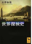 世界探検史 (講談社学術文庫)(講談社学術文庫)