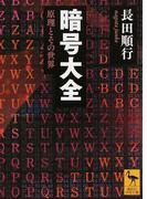 暗号大全 原理とその世界 (講談社学術文庫)(講談社学術文庫)