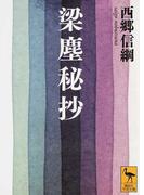 梁塵秘抄 (講談社学術文庫)(講談社学術文庫)