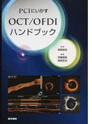 PCIにいかすOCT/OFDIハンドブック