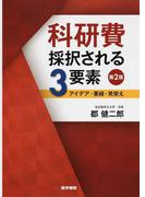 科研費採択される3要素 アイデア・業績・見栄え 第2版