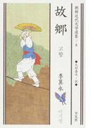 故郷 (朝鮮近代文学選集)