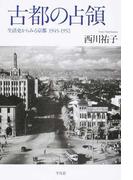 古都の占領 生活史からみる京都1945−1952