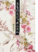 きものとジャポニスム 西洋の眼が見た日本の美意識