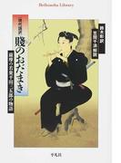 賤のおだまき 現代語訳 薩摩の若衆平田三五郎の物語