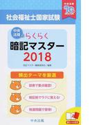 社会福祉士国家試験らくらく暗記マスター 2018