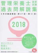 管理栄養士国家試験過去問解説集 〈第27回〜第31回〉5年分徹底解説 2018