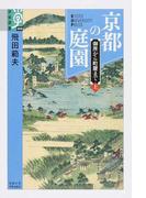 京都の庭園 御所から町屋まで 上 (学術選書)