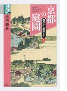 京都の庭園 御所から町屋まで 下 (学術選書)