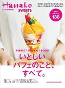 いとしいパフェのこと、すべて。 Hanako SWEETS (MAGAZINE HOUSE MOOK)(マガジンハウスムック)