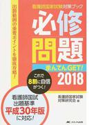 必修問題まんてんGET! 看護師国家試験対策ブック 2018