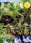 旅の手帖 2017年 08月号 [雑誌]
