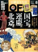 日経おとなの OFF (オフ) 2017年 08月号 [雑誌]