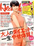 日経 Health (ヘルス) 2017年 08月号 [雑誌]