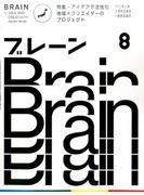 ブレーン 2017年 08月号 [雑誌]