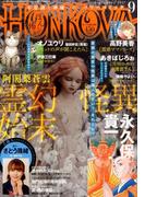 HONKOWA (ホンコワ) 2017年 09月号 [雑誌]