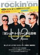 rockin'on (ロッキング・オン) 2017年 08月号 [雑誌]
