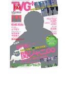 TVガイドPLUS 2017年 8/10号 [雑誌]