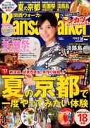 Kansai Walker (関西ウォーカー) 2017年 7/18号 [雑誌]
