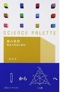 サイエンス・パレットシリーズ第3期 10巻セット