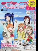 ラブライブ!サンシャイン!!Walker School idol project (ウォーカームック)(ウォーカームック)