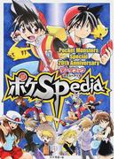 ポケモンSP20thアニバーサリーデータブック ポケSPedia (原画集・イラストブック)