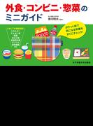 外食・コンビニ・惣菜のミニガイド