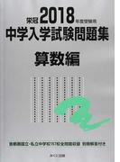 中学入学試験問題集 国立私立 2018年度受験用算数編