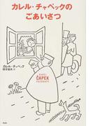 カレル・チャペック作品集 14巻セット