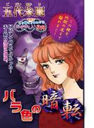【全1-3セット】バラ色の暗転(ご近所の悪いうわさシリーズ)