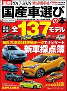 最新2017-2018 国産車選びの本(CARTOPMOOK)