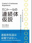 カントールの連続体仮説(Parade books)
