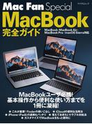 Mac Fan Special MacBook完全ガイド MacBook・MacBook Air・MacBook Pro/macOS Sierra対応(Mac Fan Special)