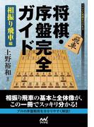 将棋・序盤完全ガイド 相振り飛車編(マイナビ将棋BOOKS)