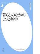 暮らしのなかのニセ科学(平凡社新書)