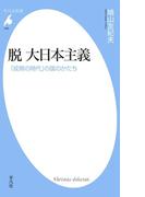 脱 大日本主義(平凡社新書)