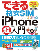できる格安SIMではじめるiPhone超入門(できるシリーズ)