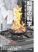 料理の科学(サイエンス・アイ新書)